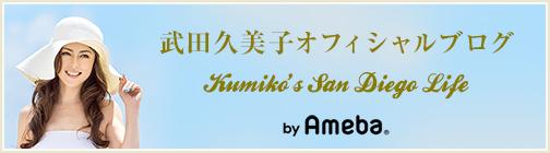 武田久美子ブログ